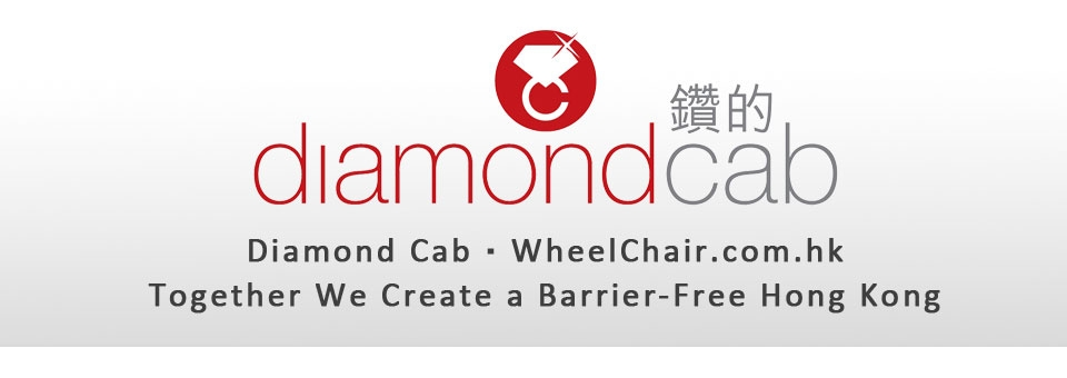 Diamond Cab WheelChair.com.hk Together We Create a Barrier-Free Hong Kong