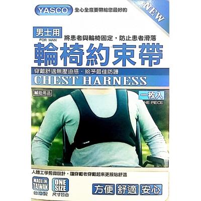Yasco 輪椅約束帶 (男士用)