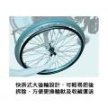 快拆式大後輪設計,可輕易把後輪拆除,方便更換輪軑及收藏運送