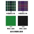 備有四種顏色選擇: A9 布面綠色方格 A11布面紫色方格 No87 青色人造皮 No88 黑色人造皮