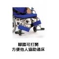 扶手可打開,方便使用者轉換椅子﹑自行過床