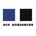備有黑﹑藍兩種座墊顏色選擇