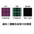 備有三種顏色座墊可供選擇 A11 方格紫布面 A9方格綠布面 No.88 黑色人造皮