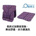 易拆式加厚座墊﹑背墊,乘坐舒適,亦方便清洗