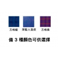 備有三種顏色可供選擇:方格藍﹑深藍人造皮﹑方格紫