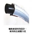 輪軑經過特別設計,耐用而且避震力佳
