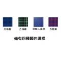 備有四種顏色選擇:方格藍﹑方格綠﹑深藍人造皮﹑方格紫
