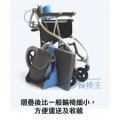 摺疊後比一般輪椅細小,方便運送及收藏