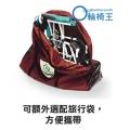 可額外選配旅行袋,方便攜帶