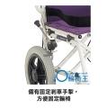 備有固定剎車手掣,方便固定輪椅