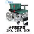 扶手高度可調節:21CM/23CM/25CM