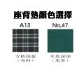備有兩種顏色選擇:A13方格深藍布料/No47木皮深綠皮革