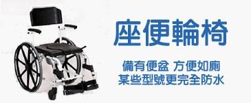 座便輪椅 備有便盆 方便如厠 某些型號更完全防水