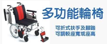 多功能輪椅 可折式扶手及腳踏 可調較座寛或座高