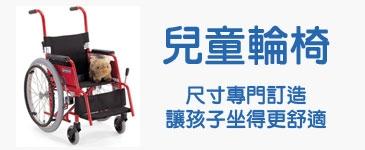 兒童輪椅 尺寸專門訂造 讓孩子坐得更舒服