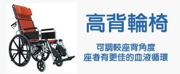 高背輪椅 可調較座背角度 座者有更佳的血液循環