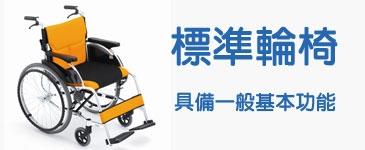 標準輪椅 具備一般基本功能