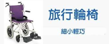 旅行輪椅 細小輕巧