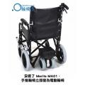 安裝了Merits MA01,手推輪椅立即變為電動輪椅