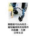 腳踏板可向內翻,縮短輪椅與其他物件的距離,方便日常生活