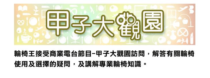 輪椅王接受商業電台節目-甲子大觀園訪問,解答有關輪椅使用及選擇的疑問,及講解專業輪椅知識。